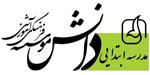 وب سایت دبستان پسرانه دانش