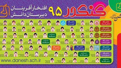 تصویر از افتخار آفرینان دبیرستان غیردولتی دانش در کنکور سال ۱۳۹۵