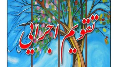 تصویر از تقویم اجرایی مهرماه 99