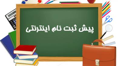 تصویر از پیش ثبت نام مدارس دانش آغاز شد