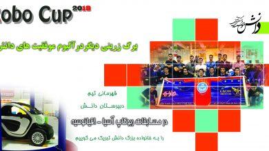 تصویر از قهرمانی دبیرستان دانش در مسابقات روبوکاپ آسیایی و اقیانوسیه